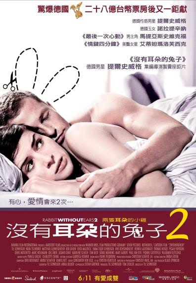 影評:沒有耳朵的兔子2(Rabbit Without Ears 2)