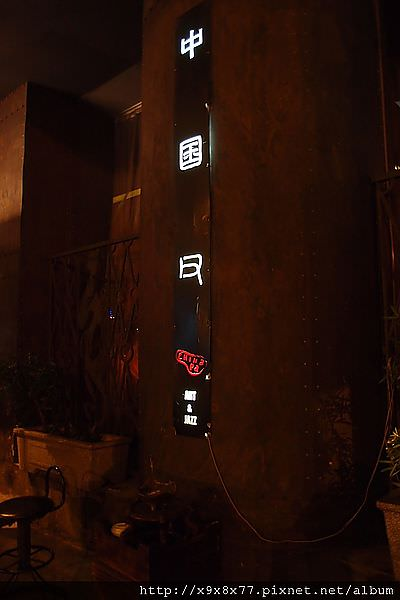 台北大安 China Pa中國父 美食、調酒、爵士樂的高檔餐廳/夜店