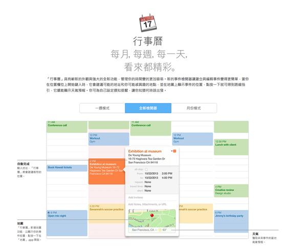 行事曆.png