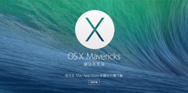 OS X Mavericks.png