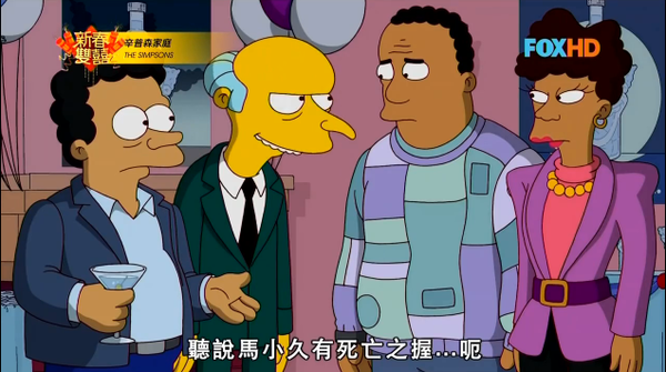 《辛普森家庭》中文配音版 第7、8集