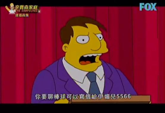 辛普森中文配音14