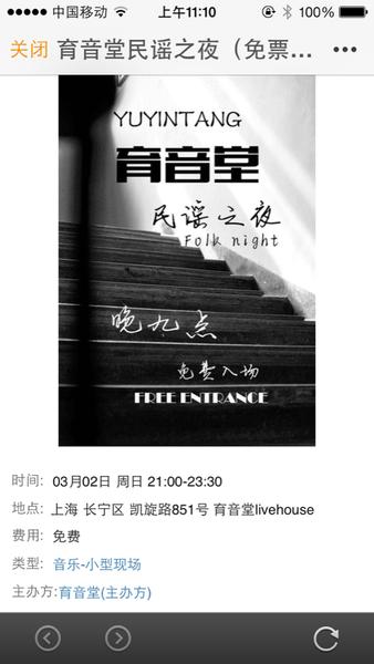 上海Livehouse育音堂