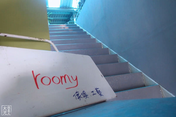 Roomy傢俱工藝